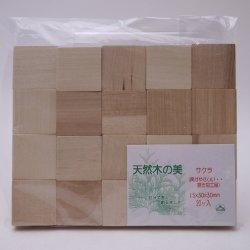 画像1: サクラ 15×30×30mm(20ヶ入)《磨き加工》 【WEB限定】