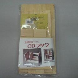 画像2: 木製組立キット 「CDラック」