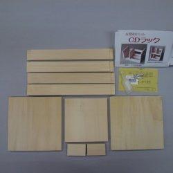 画像3: 木製組立キット 「CDラック」