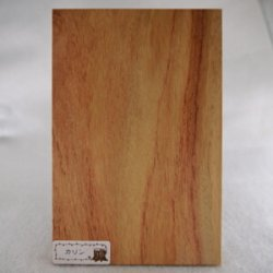 画像4: 木のはがき カリン 5×100×150mm 【WEB限定】