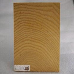 画像3: 木のはがき ケヤキ 5×100×150mm