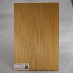 画像1: 木のはがき ケヤキ 5×100×150mm