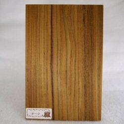 画像1: 木のはがき チーク 5×100×150mm