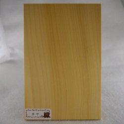 画像1: 木のはがき カヤ 5×100×150mm