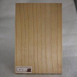 画像1: 木のはがき キリ 5×100×150mm