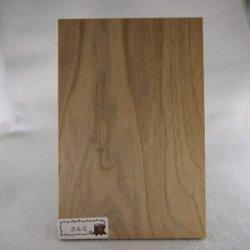 画像2: 木のはがき クルミ 5×100×150mm