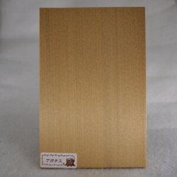 画像1: 木のはがき アガチス 5×100×150mm