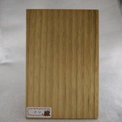 画像1: 木のはがき クリ 5×100×150mm