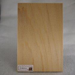 画像2: 木のはがき アガチス 5×100×150mm