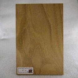 画像2: 木のはがき クリ 5×100×150mm