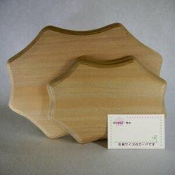 画像5: アガチス飾り台 オーナメント 15×145×200mm