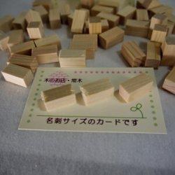 画像4: ヒノキ サイコロ 袋入り 10×10×20mm