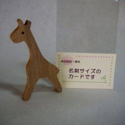 画像2: 木製切抜きパーツ「きりん」