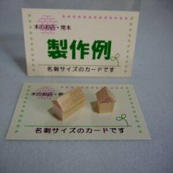 画像5: ヒノキ サイコロ 袋入り 10×10×20mm