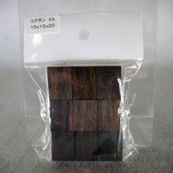 画像1: コクタン 袋入り 15×15×20mm