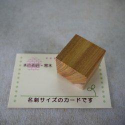 画像2: ケヤキ サイコロ 30×30×30mm