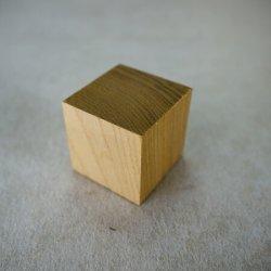 画像1: ケヤキ サイコロ 30×30×30mm