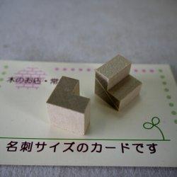画像2: コロコロシリーズ 15×15×15 L型 (袋入り)