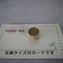 画像4: サクラ 円板 袋入り 10×15φmm