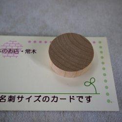 画像3: サクラ 円板 袋入り 10×30φmm