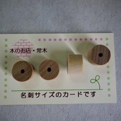 画像2: サクラ 穴あき円板袋入り 10×20φmm-3φ穴(4入)