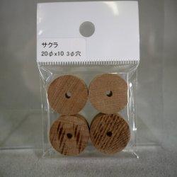 画像1: サクラ 穴あき円板袋入り 10×20φmm-3φ穴(4入)