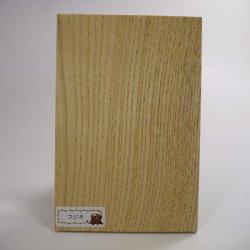 画像1: 木のはがき フジキ 5×100×150mm