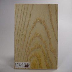 画像2: 木のはがき フジキ 5×100×150mm