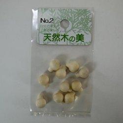 画像1: 木のつまみ 袋入り No.2-(10)
