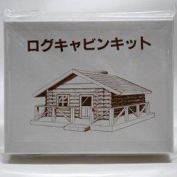 画像3: 木製組立キット 「ログハウス小物入れ」