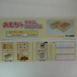 画像5: 木製組立キット 「おもちゃ重ね箱、おかたづけ箱」