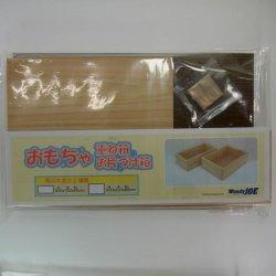 画像1: 木製組立キット 「おもちゃ重ね箱、おかたづけ箱」