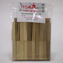 画像1: ひらめ木パーツ・ホオ 10×10×50mm 【WEB限定】
