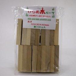 画像1: ひらめ木パーツ・ホオ 10×20×60mm 【WEB限定】
