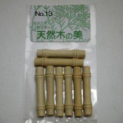 画像1: 木のつまみ 袋入り No.13-(8)