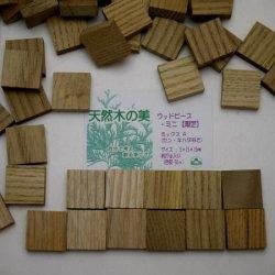 画像2: ウッドピースミニ  5×15×15mm(約50個入り)【限定・アウトレット】
