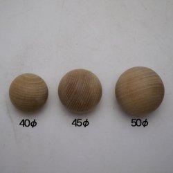 画像2: 木球 直径 [40mm ・ 45mm ・ 50mm]