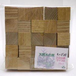 画像3: ブナ   ナラ   キハダ   セン サイコロ 20×20×20mm(25入り)【限定品】
