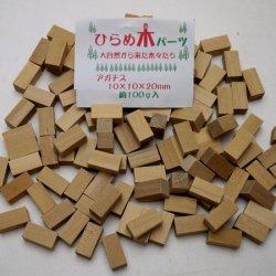 画像3: ひらめ木パーツ・[ホオ・アガチス・チーク] 10×10×20mm 【WEB限定】