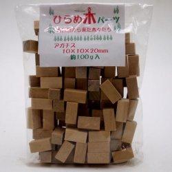 画像1: ひらめ木パーツ・[ホオ・アガチス・チーク] 10×10×20mm 【WEB限定】