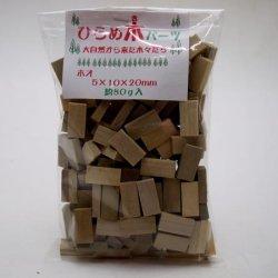 画像1: ひらめ木パーツ・ホオ 5×10×20mm 【WEB限定】