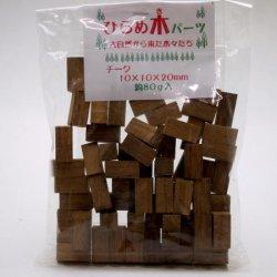 画像2: ひらめ木パーツ・[ホオ・アガチス・チーク] 10×10×20mm 【WEB限定】