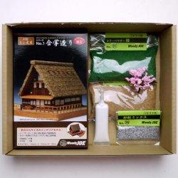 画像2: 「ミニ建築模型 No.1 合掌造り」-「木のお店・常木」オリジナル・ジオラマ特別セット