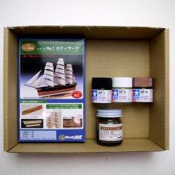 画像2: 「ミニ帆船模型 No.1 カティーサーク」-「木のお店・常木」限定・塗料セット付き