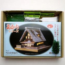 画像2: 「あかりシリーズ No.1 雪の合掌造り」-「木のお店・常木」オリジナル・ジオラマ特別セット