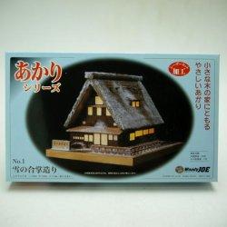 画像1: 「あかりシリーズ No.1 雪の合掌造り」-「木のお店・常木」オリジナル・ジオラマ特別セット