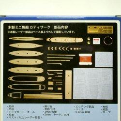 画像4: 「ミニ帆船模型 No.1 カティーサーク」-「木のお店・常木」限定・塗料セット付き