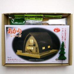 画像2: 「あかりシリーズ No.3 カナディアンハウス」-「木のお店・常木」オリジナル・ジオラマ特別セット
