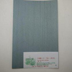 画像1: ツキ板シート・ブルー(ポプラ) 0.2×195×295mm【WEB限定】