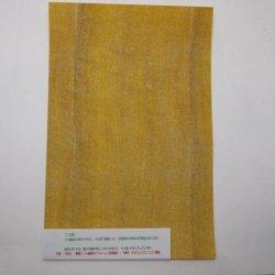 画像5: ツキ板シート・モビンギ(Movingui) 0.2×195×295mm【WEB限定】